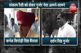गुर्जर नेताओं में हुए दो फाड़: विधायक दर्शन सिंह और कर्नल किरोड़ी सिंह बैंसला की संकल्प रैली को लेकर अलग-अलग रणनीति