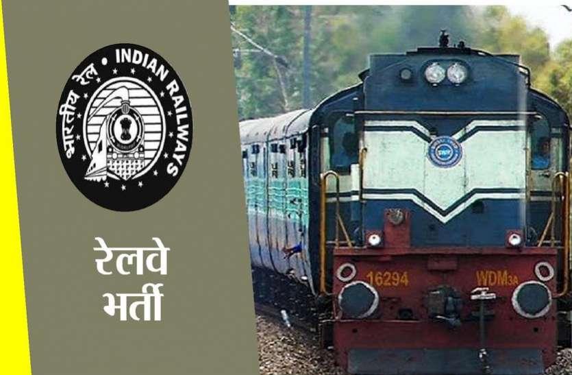 रेलवे भर्ती परीक्षा 49 केन्द्रों पर 17 से होगी