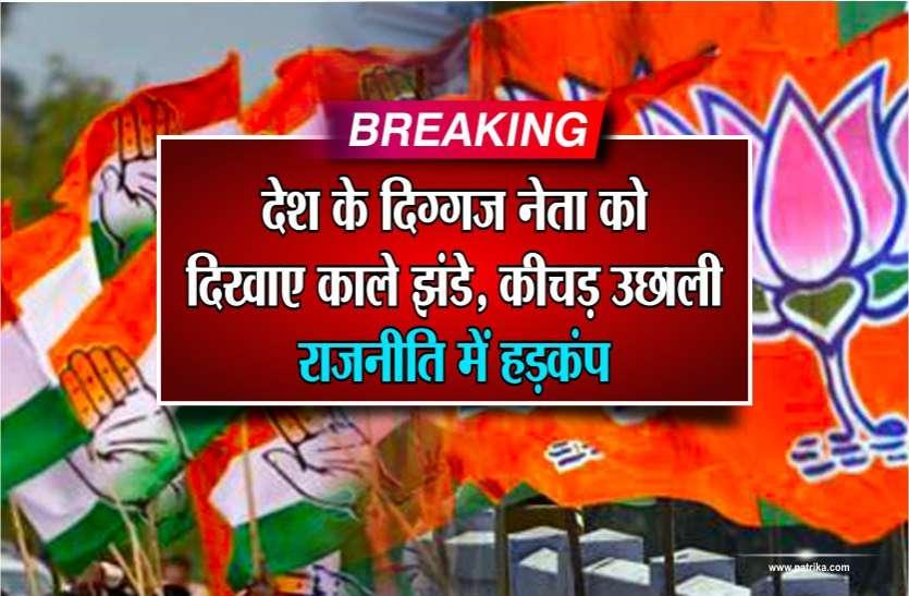 Breaking : देश के दिग्गज नेता को दिखाए काले झंडे,कीचड़ उछाली,राजनीति में हडक़ंप,See video