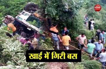 हिमाचल के ऊना में यात्रियों से भरी बस खाई में गिरी, 3 की मौत, 45 घायल