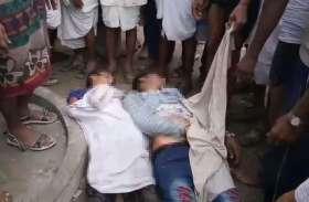 पैर फिसलने से तालाब की गहराई में पहुंची बच्ची, बचाने कूदा युवक, दोनों की मौत
