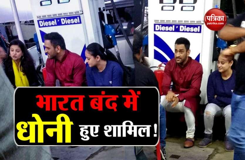 भारत बंद में सपरिवार शामिल हुए महेंद्र सिंह धोनी! जानें वायरल हो रही इस तस्वीर की सच्चाई