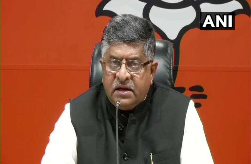 कानून मंत्री रविशंकर प्रसाद का पलटवार, पूछा- बंद के दौरान बच्ची की मौत के लिए जिम्मेदार कौन?