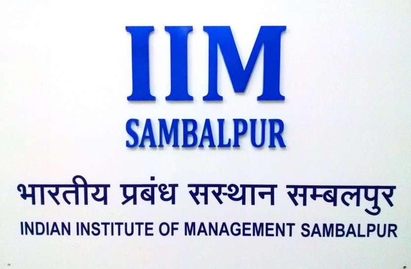 होस्टल रूम की कमी के चलते IIM संबलपुर छोड़ रहे स्टूडेंट्स