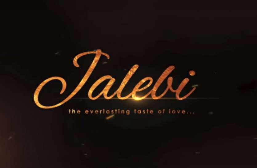Jalebi Movie trailer: रिश्तों का मायाजाल और रोमांस की कहानी है 'जलेबी'
