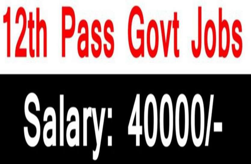 अच्छी सैलरी वाली सरकारी नौकरी , 600 पदों पर भर्ती, इन पदों पर होगी नियुक्ति