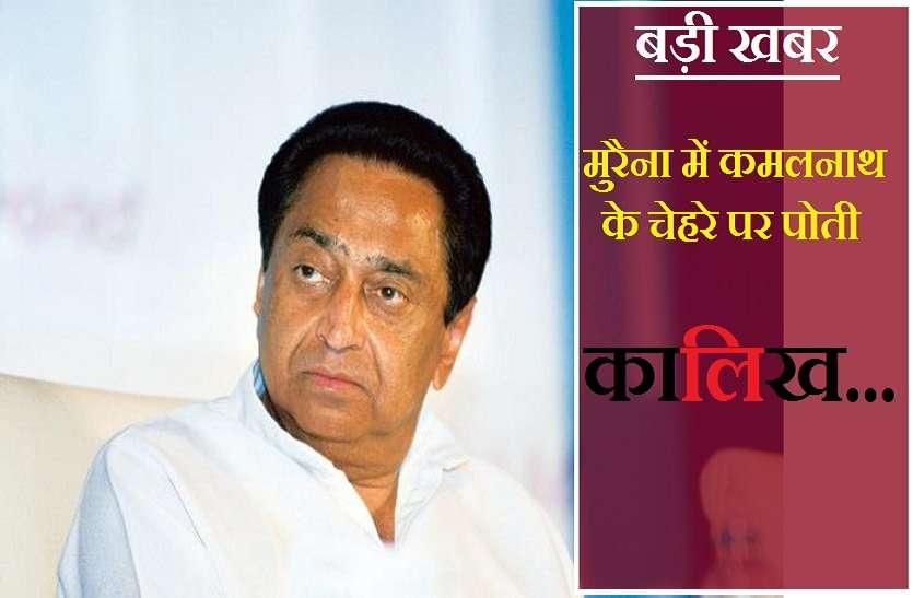 बड़ी खबर:  मुरैना में कमलनाथ के पोस्टर पर पोती कालिख, कांग्रेसियों ने किया जमकर विरोध