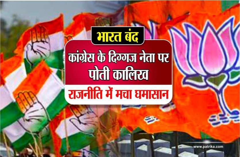 भारत बंद : कांग्रेस के दिग्गज नेता पर पोती कालिख,राजनीति में मचा घमासान,See video