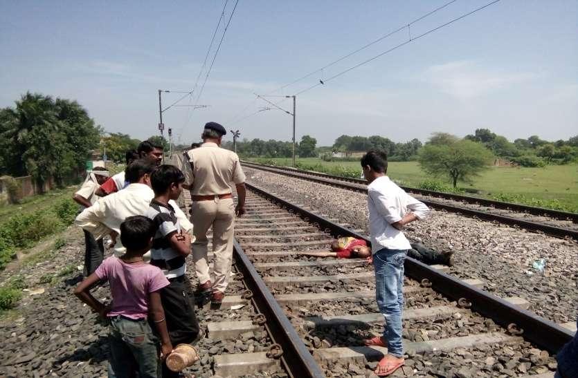ट्रेक के बीचोंबीच पड़ा था कटा सिर और चार घंटे तक गुजरती रहीं ट्रेनें