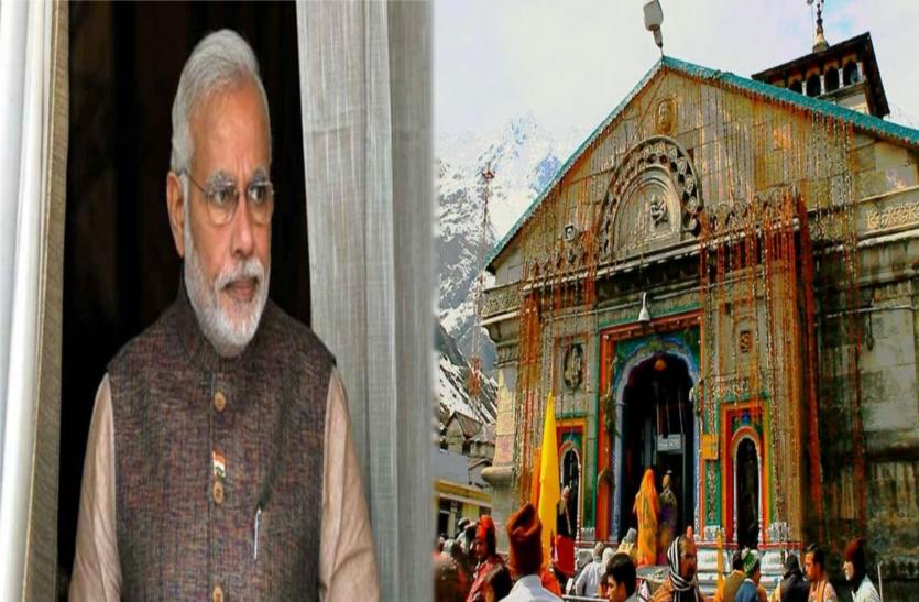 पुनर्निर्माण कार्यों को परखने केदारनाथ आएंगे प्रधानमंत्री नरेंद्र मोदी