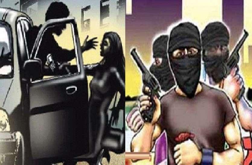 आभूषण व्यवसायी से लूट के बाद तमंचे के बल पर किया पत्नी को अगवा, पुलिस प्रशासन में हड़कंप