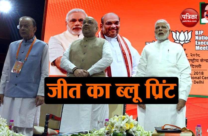 मिशन 2019: भाजपा ने रखा जीत का मंत्र 'सुरक्षित', पीएम मोदी वडोदरा से लड़ सकते हैं आगामी लोकसभा चुनाव