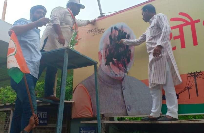 भारत बंद : प्रधानमंत्री के पोस्टर पर कांग्रेस ने पोती कालिख, पुलिस वीडियो बनाती रही