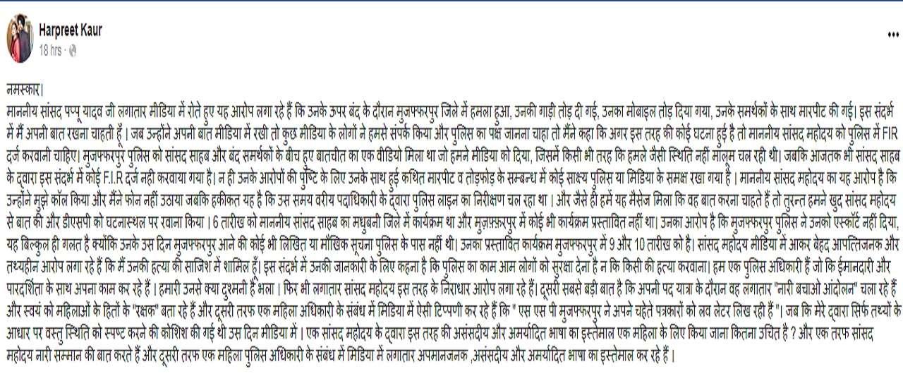 SSP muzaffarpur Harpreet Kaur