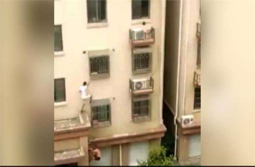 खिड़की खोलने के चक्कर में चौथी मंजिल पर लटकी बच्ची, शख्स ने एेसे बचाई जान