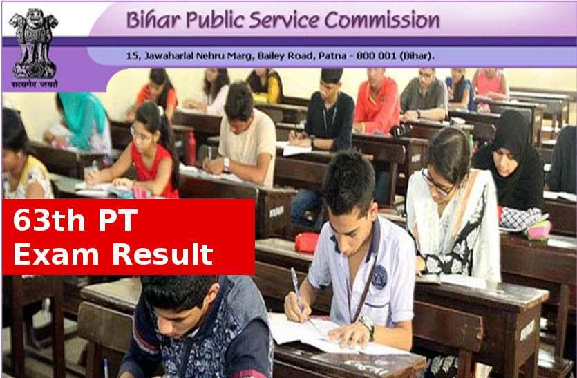 BPSC ने जारी किया 63वीं पीटी परीक्षा का परिणाम, जानें कितने अभ्यर्थी हुए सफल