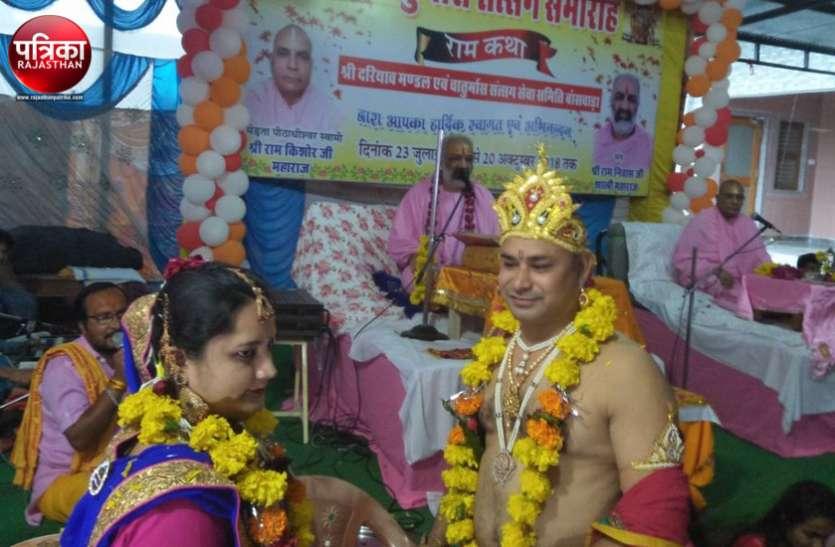 बांसवाड़ा : राम जानकी विवाह प्रसंग सुन श्रद्धालु हुए भाव विभोर, राष्ट्र चिंतन, गो संरक्षण पर दिया जोर