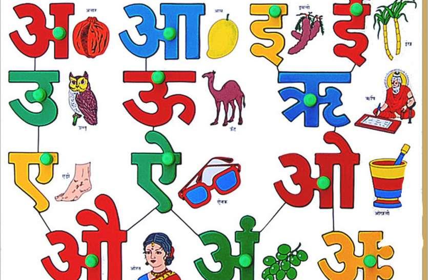 EDUCATION DEPT : कैसे विद्यार्थी भाषा का पा सकेंगे ज्ञान..!!