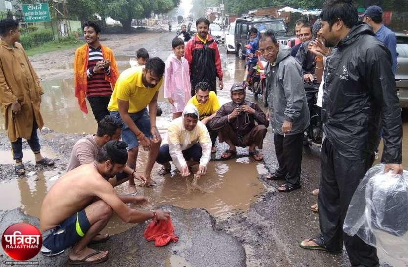 बांसवाड़ा : सडक़ों पर गड्ढों में भरा पानी, लोगों ने नहा-धोकर जताया विरोध, नारेबाजी की