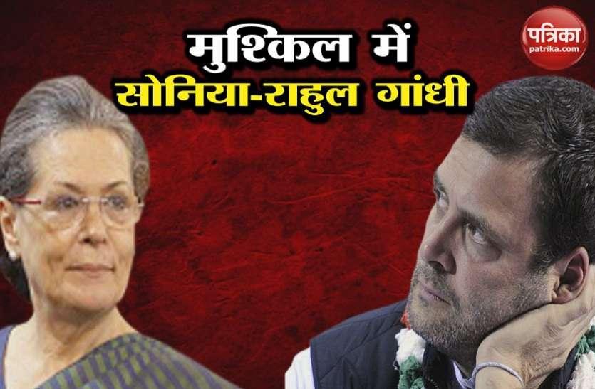 नेशनल हेराल्ड केस: सोनिया और राहुल गांधी को दिल्ली हाईकोर्ट से झटका, याचिका खारिज