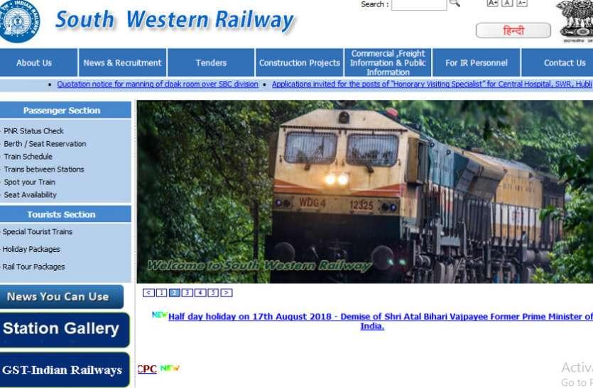 रेलवे में फिर निकली कई पदों की भर्ती, 9 अक्टूबर तक करें अप्लाई