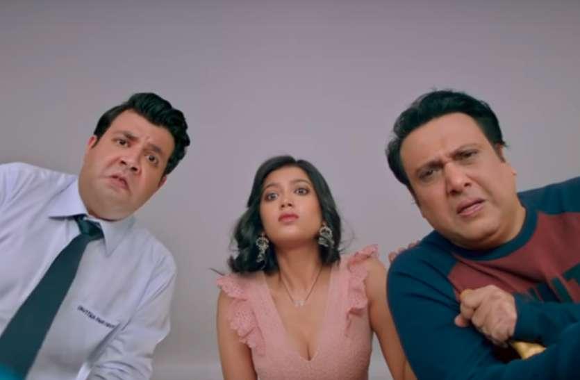 Fryday Movie Trailer: गोविंदा लौटे पुराने फॉर्म में, कॉमेडी देख रोक नहीं पाएंगे अपनी हंसी