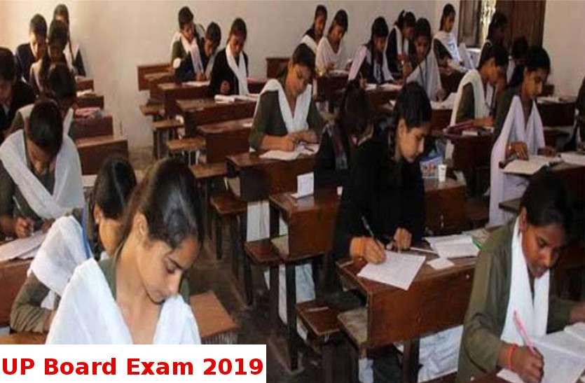 UP Board date sheet 2019: अगले वर्ष 7 फरवरी से शुरू होंगी 10वीं और 12वीं बोर्ड की परीक्षाएं
