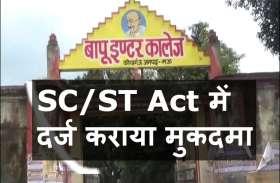 स्कूल में पड़ी डांट तो छात्र ने कर दिया SC/ST एक्ट में मुकदमा