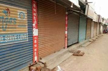 bharat bandh: बंद का मिला जुला असर, शहर में शांति का माहौल