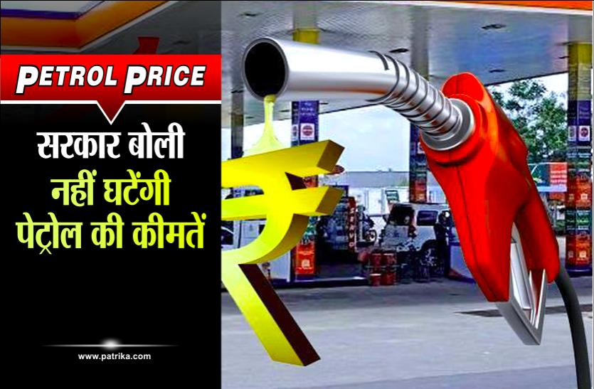 Petrol Price: भारत बंद के दूसरे दिन भी बढ़े भाव, सरकार बोली नहीं घटेंगी कीमतें