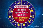 12 सितंबर राशिफल: आज का दिन बहुत खास है इस एक राशि के लिए, बरसने वाली है मां लक्ष्मी की कृपा