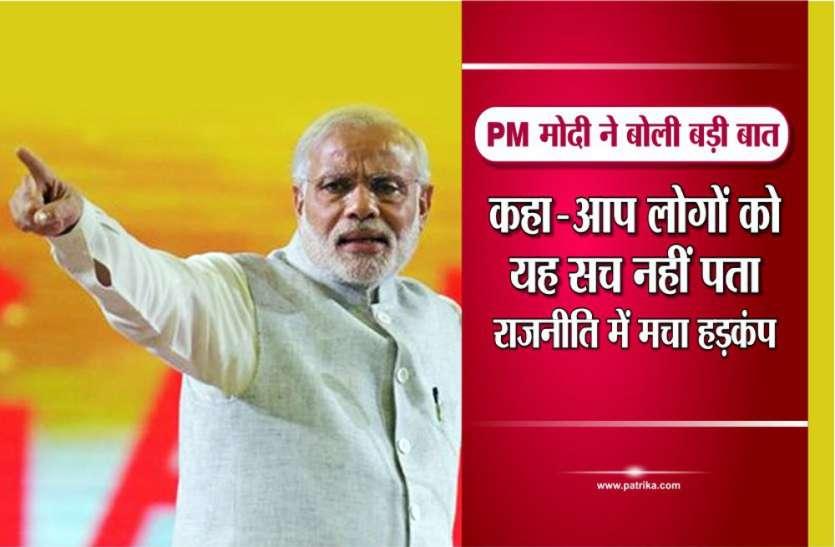 PM मोदी ने बोली बड़ी बात: कहा- आप लोगों को यह सच नहीं पता, राजनीति में मचा हड़कंप