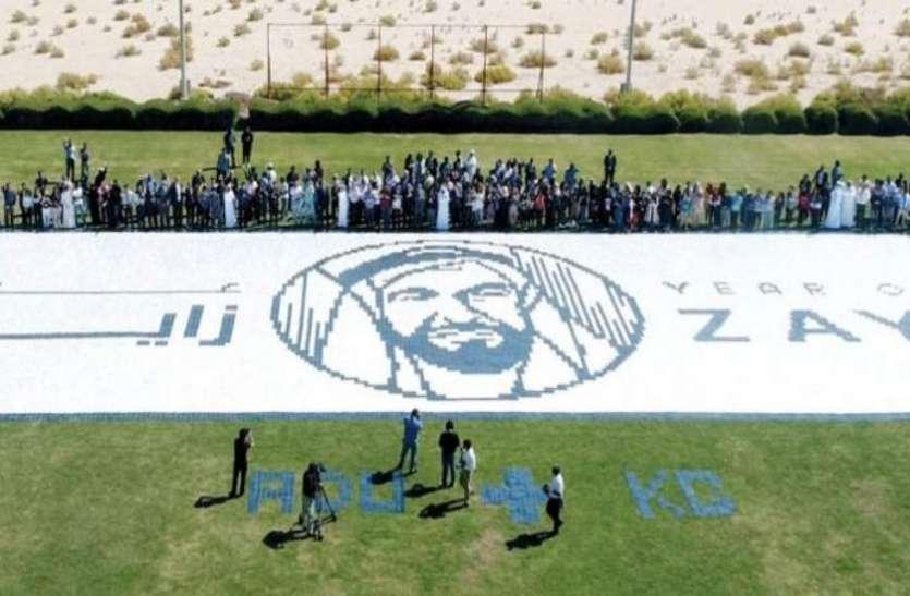 532 छात्रों ने मिलकर 'ईयर आॅफ जायद' की पेंटिंग बनाई, विश्व रिकॉर्ड बनाया