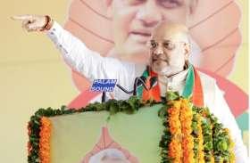 जयपुर में 'गरजे' अमित शाह, बोले- 'राजस्थान में BJP का 'अंगद का पांव', कोई नहीं उखाड़ सकता'