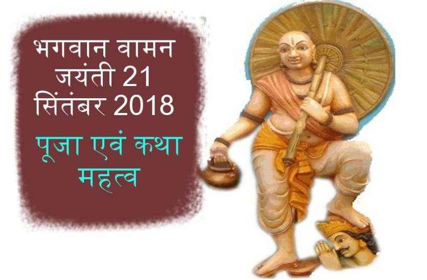 भगवान वामन जयंती 21 सितंबर 2018, पूजा एवं कथा महत्व