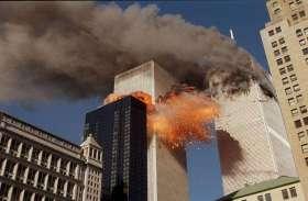 9/11 हमला: जिस हादसे ने हिला दी थी पूरी दुनिया, देखें दिल दहला देने वाले मंजर की तस्वीरें