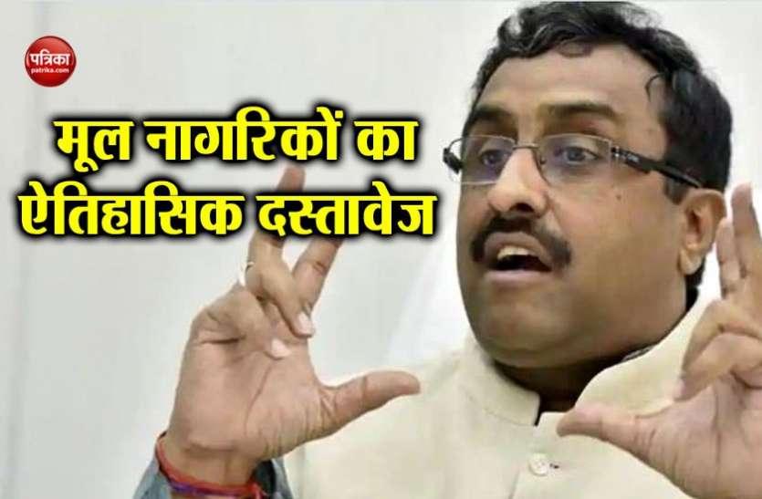 भाजपा नेता राम माधव ने फिर छेड़ा एनआरसी का राग, अंतिम मसौदे से बाहर के लोगों को वापस भेजा जाएगा