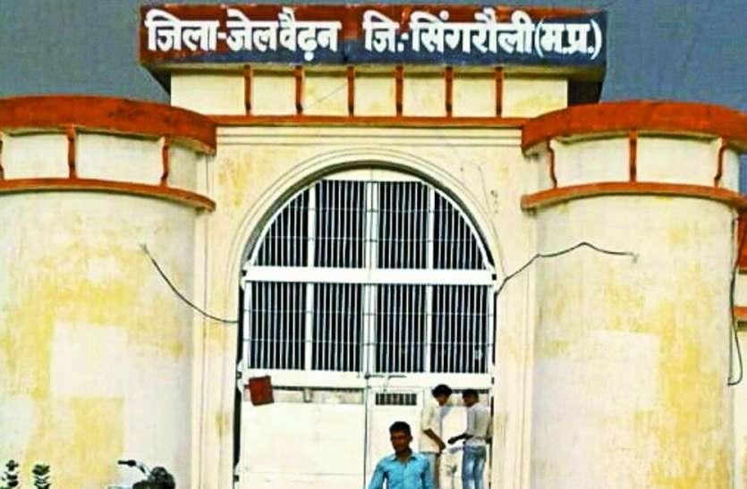 मध्यप्रदेश: इस जेल के कैदियों को नहीं मिलेगा खुली जेल में ठिकाना, कारण है बड़ा चौंकाने वाला