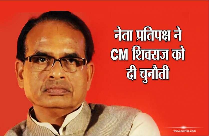 नेता प्रतिपक्ष ने CM शिवराज को दी चुनौती, कहा- दम है तो चुरहट से लड़े चुनाव, पता चल...