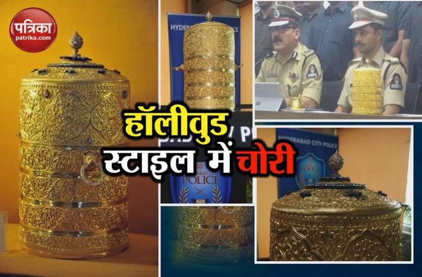 हैदराबाद: निजाम की बेशकीमती चीजें मिली, हॉलीवुड स्टाइल में चोरों ने की थी चोरी