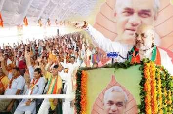 'शाह' ने बिछाई राजस्थान में सियासी चाल, 'बीजेपी के मोहरों' को दिया जीत का अनोखा मंत्र