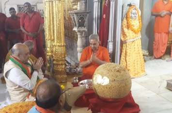 गणपति को ढोक लगाकर अमित शाह ने बजाया राजस्थान में 'चुनावी बिगुल'