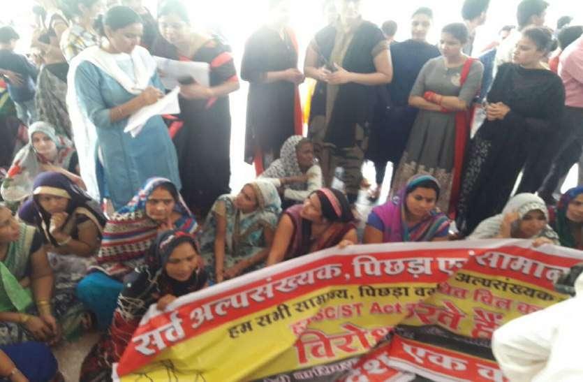 एट्रोसिटी एक्ट का विरोध करने कलेक्ट्रेट पहुंची महिलाएं