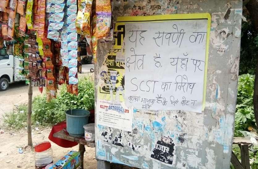 प्रतापगढ़ कोहड़ौर इलाके के मकूनपुर बाजार समेत आस-पास के बाजारों में लगे पोस्टर