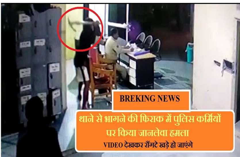 BREKING NEWS: थाने से भागने की फिराक में पुलिस कर्मियों पर किया जानलेवा हमला, वीडियो देखकर रौंगटे खड़े हो जाएंगे