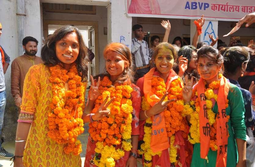 महिला महाविद्यालय में चारों पदों पर एबीवीपी ने परचम लहराया