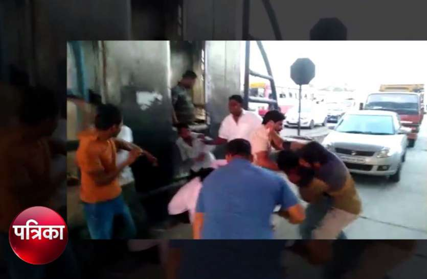 VIDEO: टोल टैक्स नहीं देने पर जब टोलकर्मियों ने युवकों को दौड़ाया, अब वायरल हो रहा वीडियो