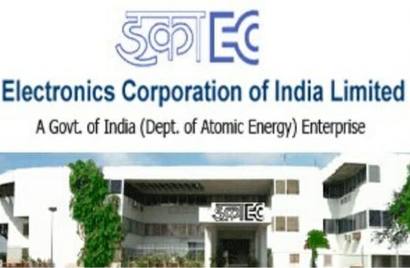 इलेक्ट्रॉनिक्स कॉर्पोरेशन ऑफ इंडिया लिमिटेड में अप्रेंटिस के 250 पदाें पर भर्ती, करें आवेदन