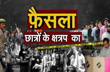 चौंकाने वाले रहे शेखावाटी के चुनावों के नतीजे, एबीवीपी ने का रहा दबदबा तो एसएफआई ...वीडियो देखें