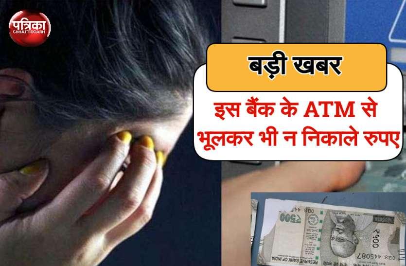 VIDEO: इस बैंक के ATM से भूलकर भी न निकाले रुपए, वरना होगा बड़ा नुकसान, इनको हुआ इतना घाटा